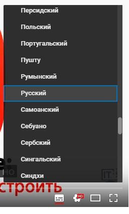 Список языков чтобы перевести субтитры Youtube
