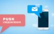 Почему не приходят пуш-уведомления от Телеграма и как их включить