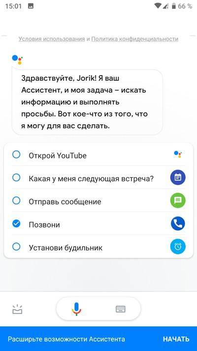 Диалог с ассистентом Google