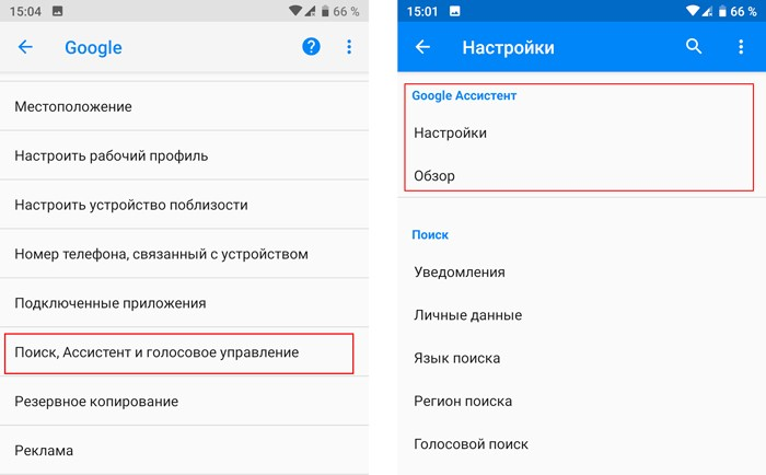 Параметры Google ассистента