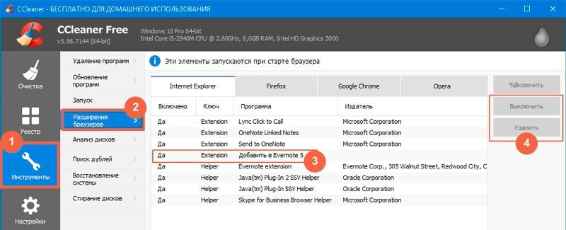 Управление дополнениями браузеров в ссклинер