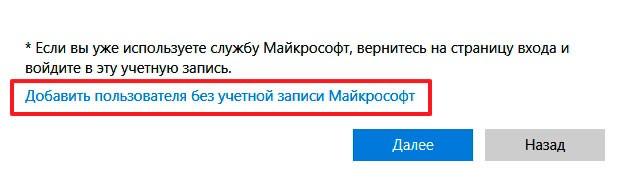 Отказ от регистрации Microsoft
