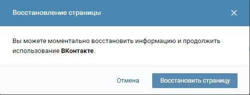 Кнопка чтобы восстановить страницу в контакте