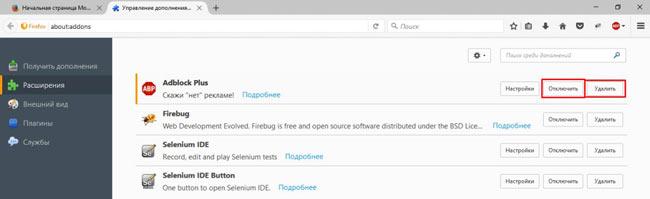 Кнопки отключения удаления плагинов Firefox