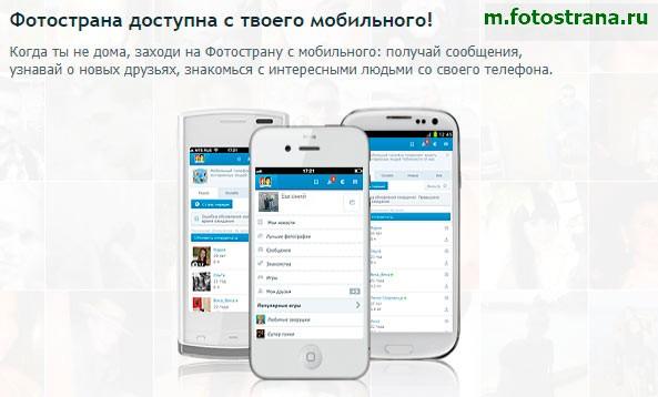 m.fotostrana.ru