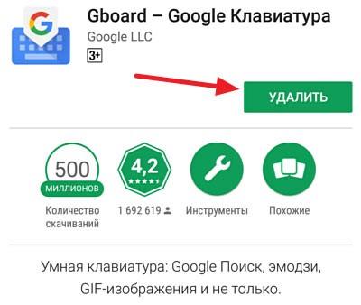 Кнопка Удалить в Google Play