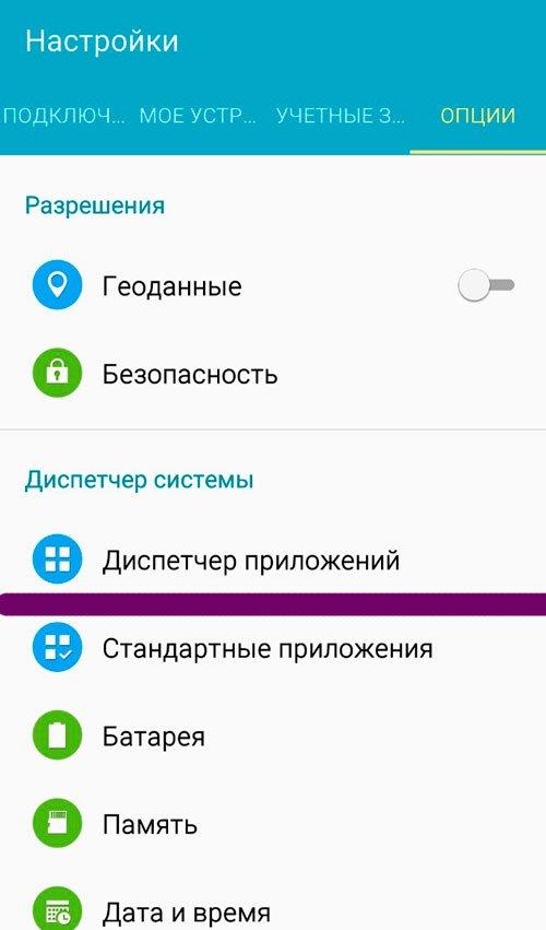 Диспетчер приложений Android