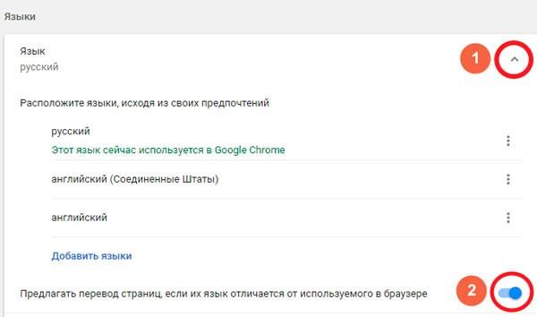 Настройки перевода в Гугл Хром