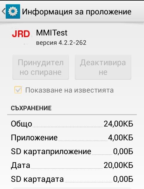 приложение мми тест