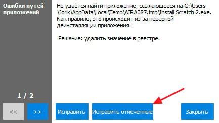 Окно исправления ошибок реестра