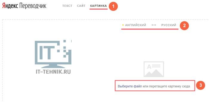 Сервис перевода от Яндекс