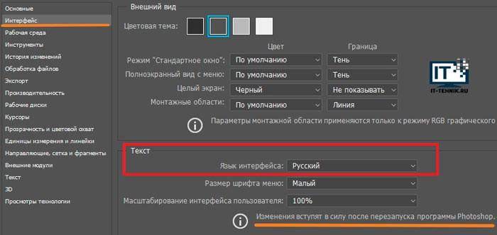 """Секция """"Текст"""" в параметрах photoshop"""