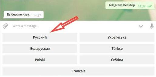 Варианты выбора перевода Telegram