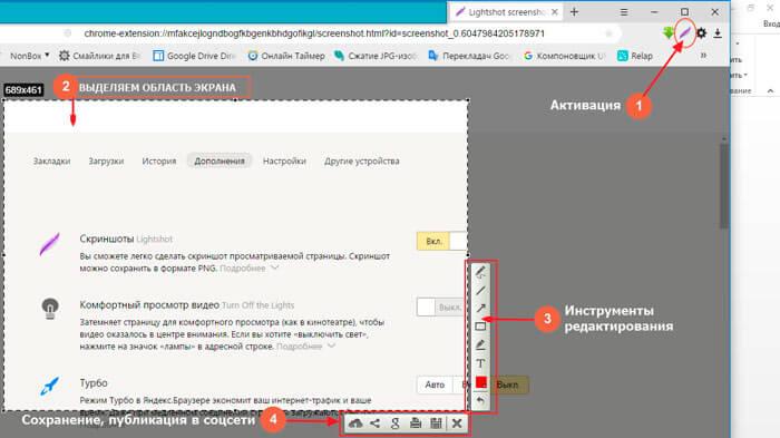 Лайтшот - дополнение для скриншотов