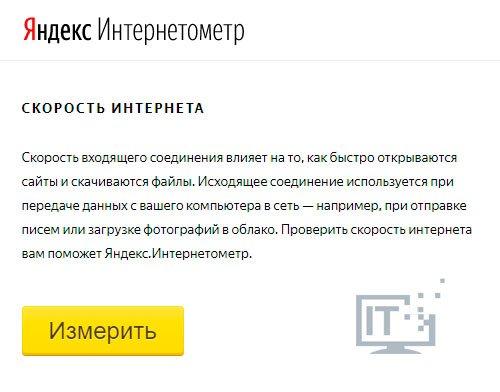 Yandex Internetmetr