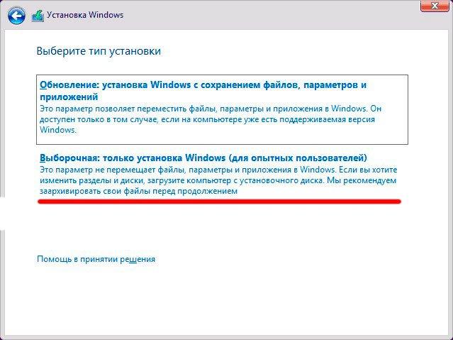 Выборочная инсталляция Windows 10