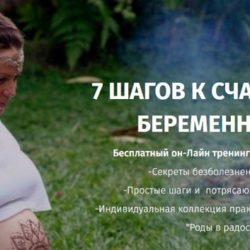 Бесплатный курс «7 шагов к счастливой беременности»