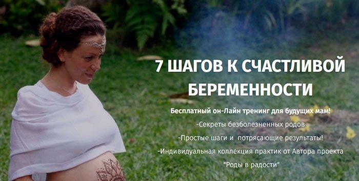 """Бесплатный курс """"7 шагов к счастливой беременности"""""""