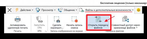 Кнопка включения режима передачи файлов Тимвивер