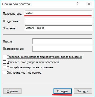 Вводим параметры нового пользователя