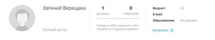 Изменение личной информации в Викиум
