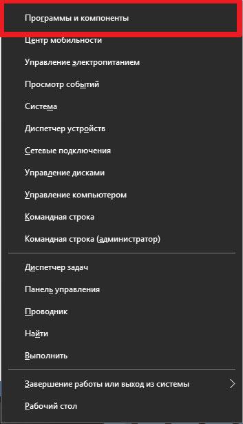 Пункт меню Программы и компоненты