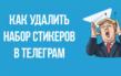 Как на разных устройствах быстро удалить стикеры в Телеграме, инструкция