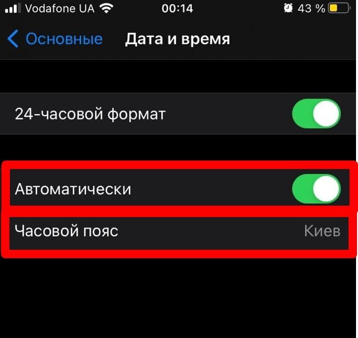 Автоматическое время
