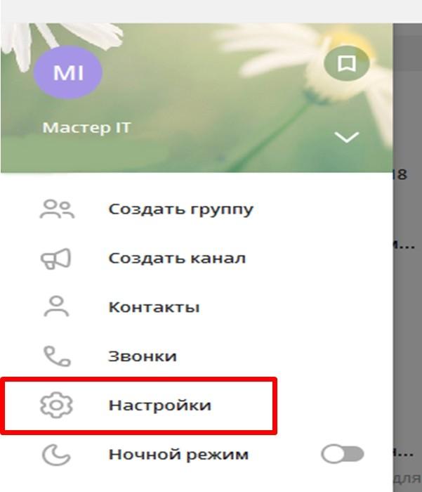 Настройки телеграм айфон