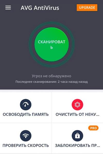 AVG для смартфонов Андроид