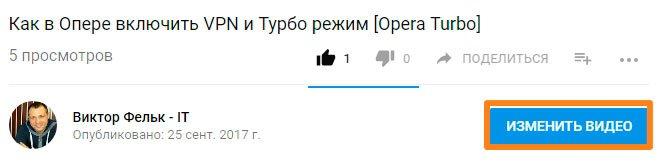 Кнопка изменения видео Ютуб