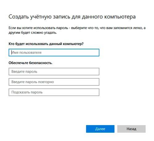 Вводим имя и при необходимости пароль