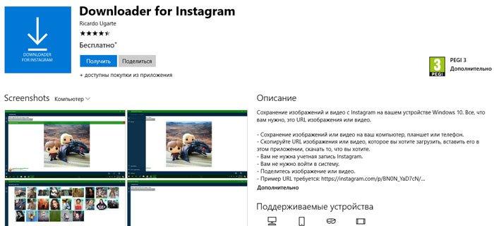 даунлоадер соцсетей для Windows