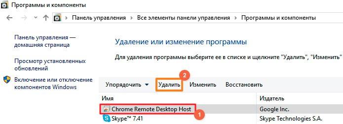 Удаление Chrome Remote Desktop Host