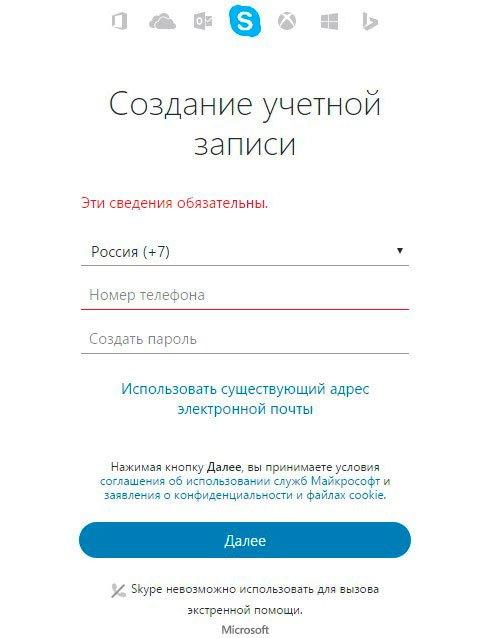 Выбо страны и номера телефона при регистрации Skype