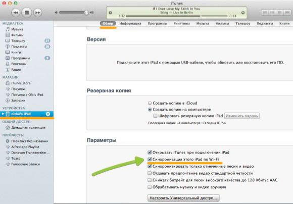 Основные параметры в iTunes