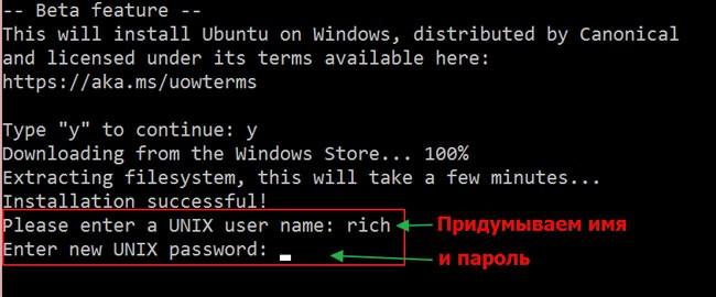 Вводим пароль и логин для Юникс