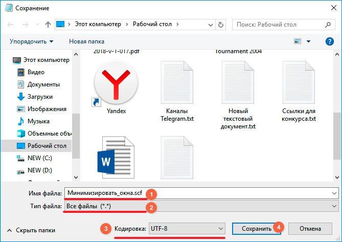 сохраняем файл scf