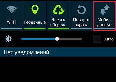 Кнопка активации мобильного интернета Андроид