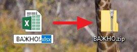 Изменение расширения с xlsx на zip