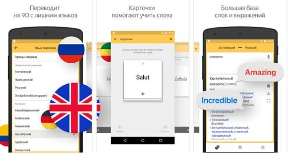 Программа Яндекс перевод для Android