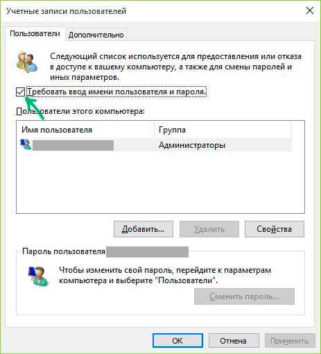 Настрйока учетных записей пользователя