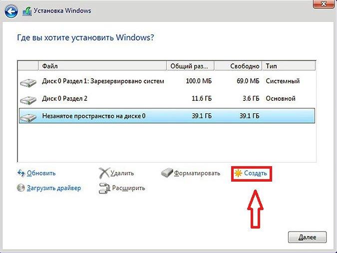 Кнопка Создать раздел при установке Windows