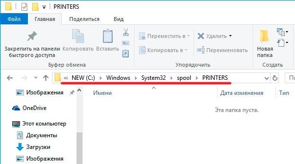 C | Windows | System32 | Spool | Printers