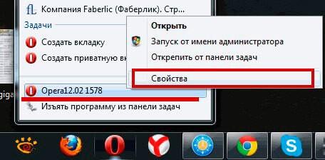 Контекстное меню ярлыка браузера Опера