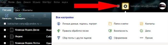 Шестеренка для вызова настроек почты Яндекс