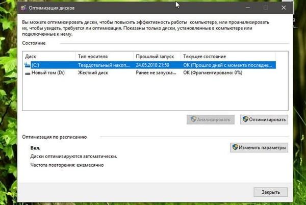 выбор диска для оптимизации