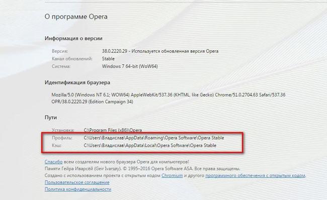 Пути файлов профиля Опера