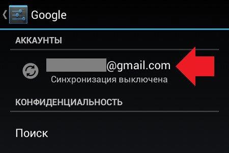 Аккаунт Google emai android