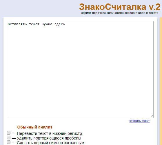 Онлайн программа для подсчета символов